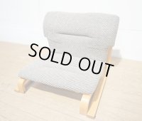 和モダン 胡坐楽座椅子 アームチェア ローチェア イス 徳島県立工業技術センター